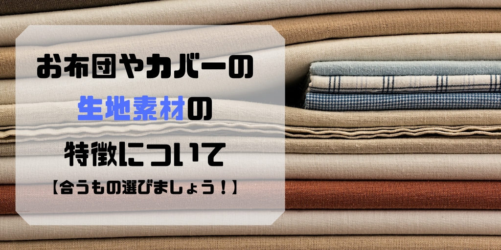 お布団やカバーの生地素材の特徴