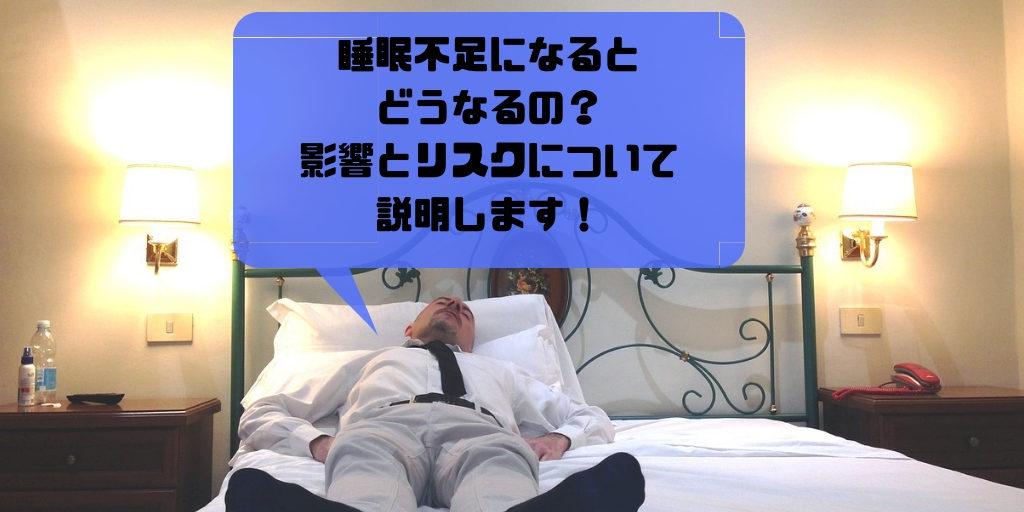 睡眠不足アイキャッチ