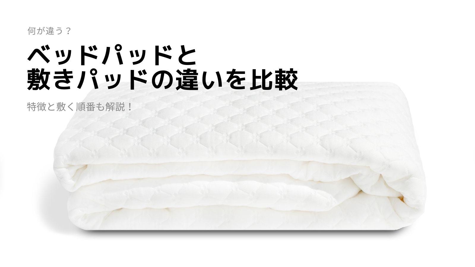 ベッドパッドと敷きパッドの違いのアイキャッチ
