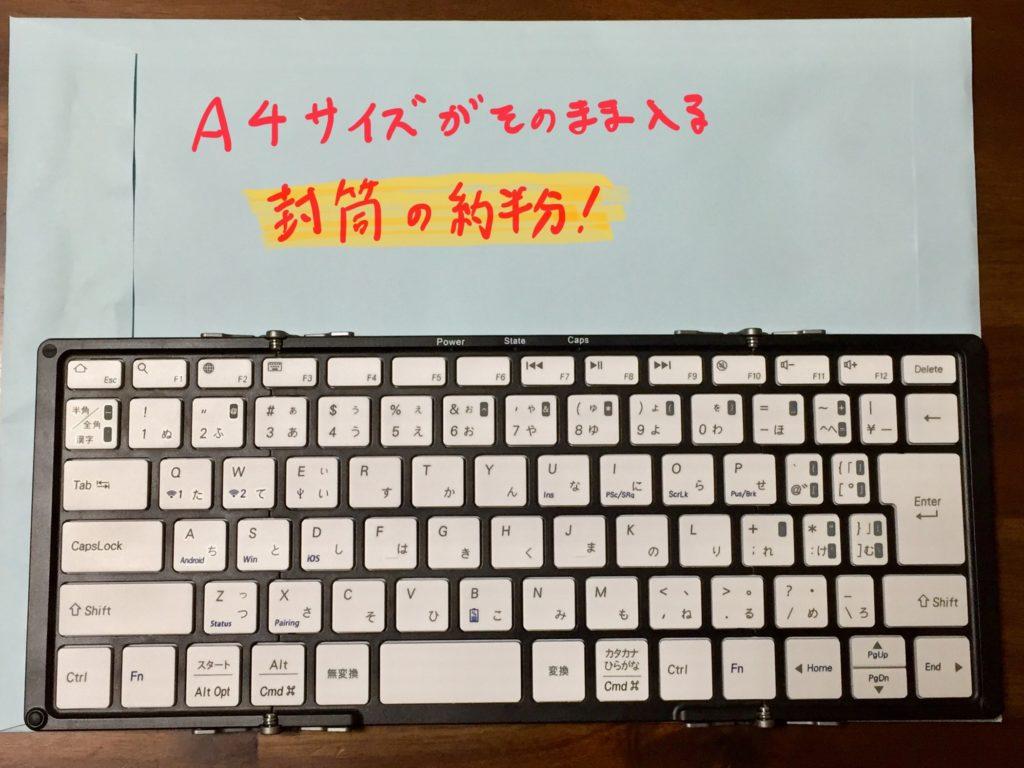 広げたキーボード