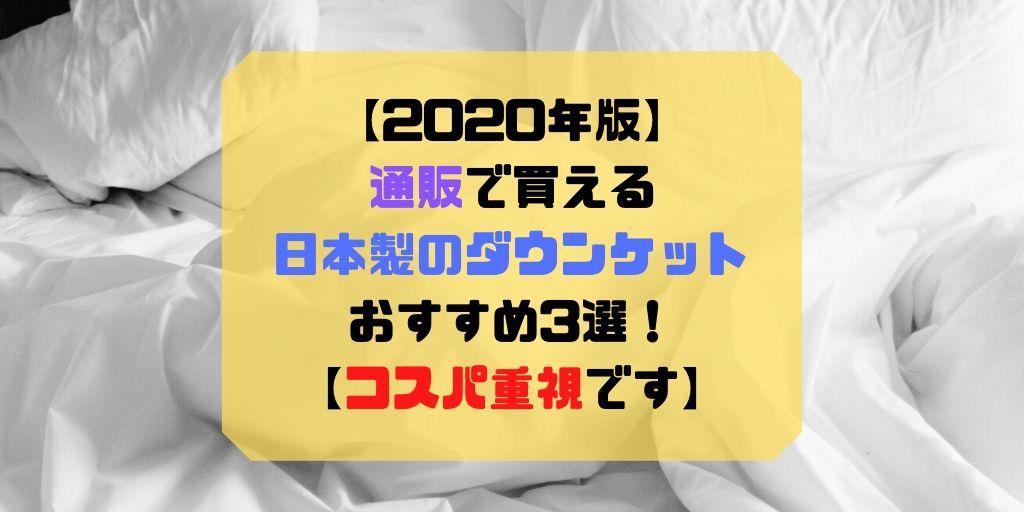 日本製ダウンケットおすすめ3選EC