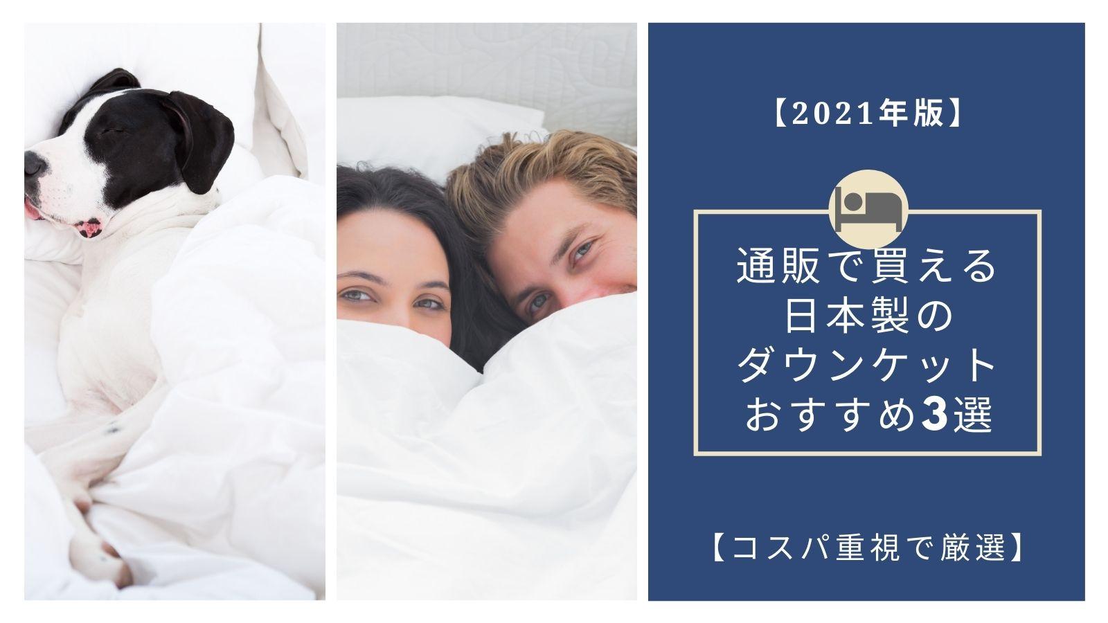 日本製のダウンケットおすすめ3選