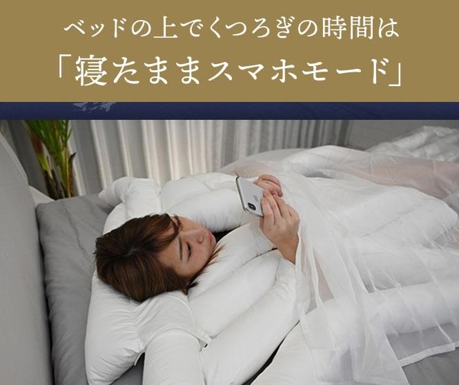 寝ながらスマホの画像