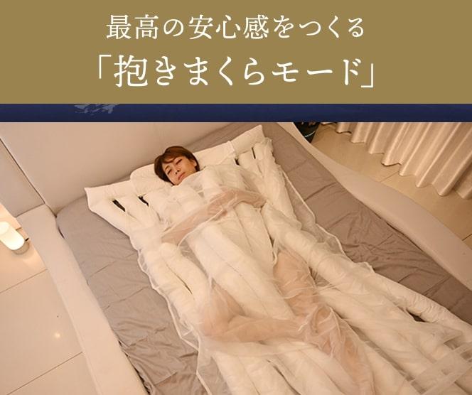 抱き枕としての使用の画像