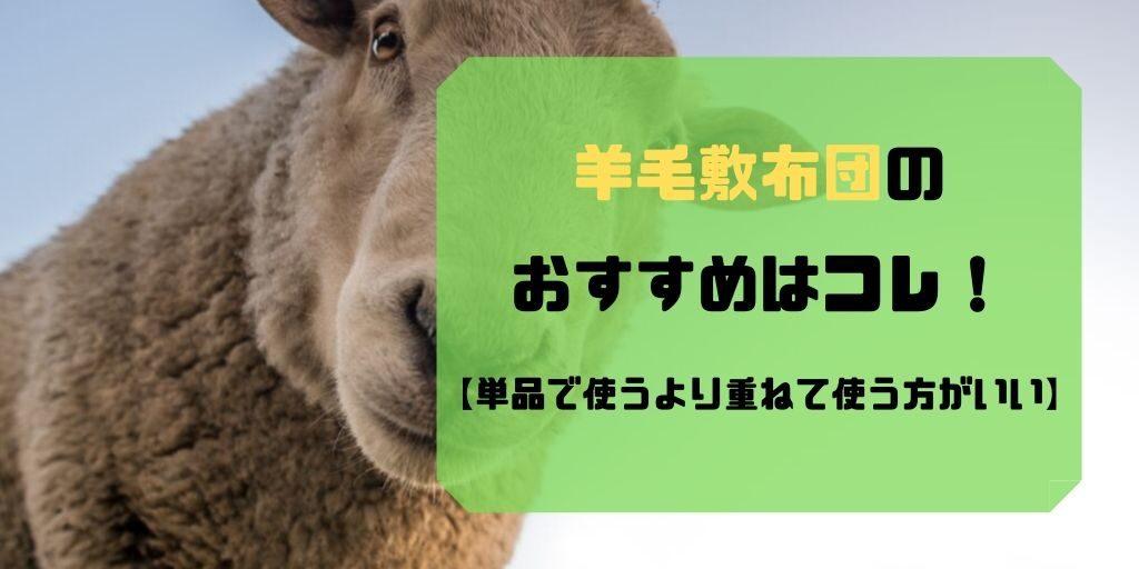 羊毛敷布団のおすすめEC