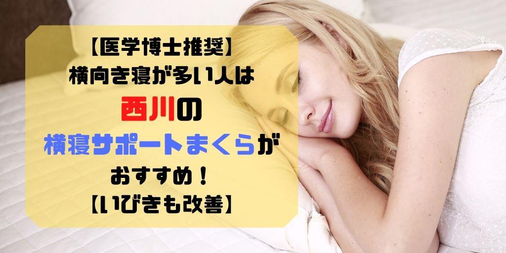 西川横寝サポートまくらEC