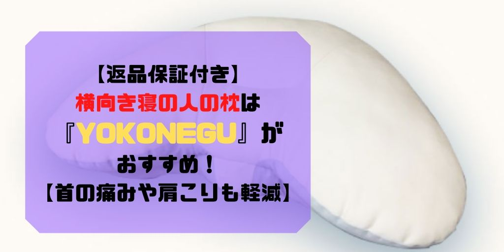 YOKONEGUのEC
