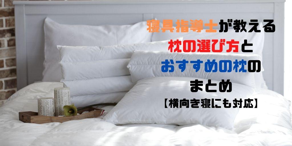 枕の選び方とおすすめのアイキャッチ