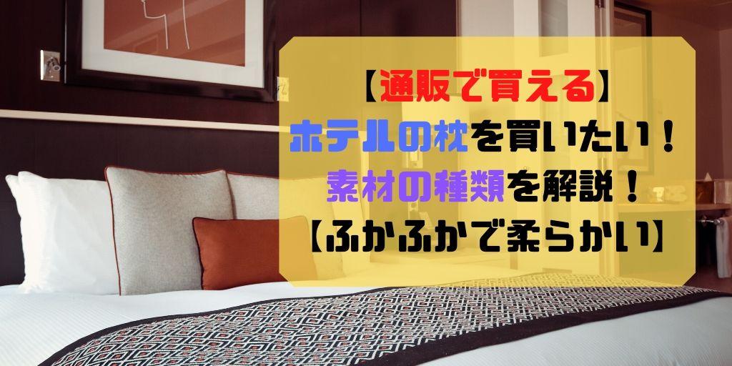 ホテルの枕のアイキャッチ