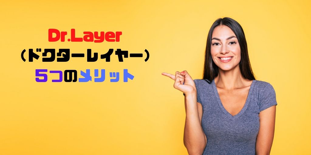 Dr.Layerのメリット