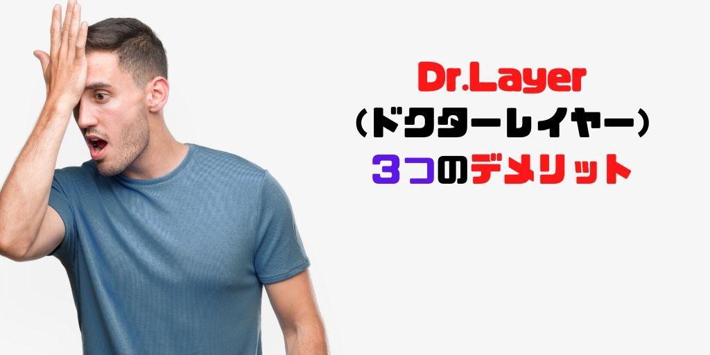 Dr.Layerのデメリット
