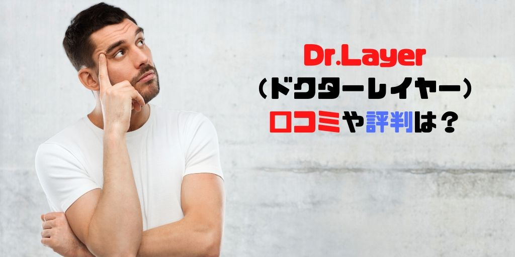 Dr.Layerの口コミや評判