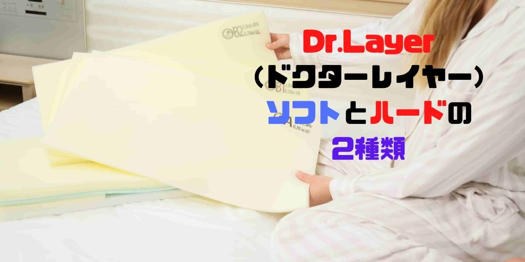 Dr.Layerの種類