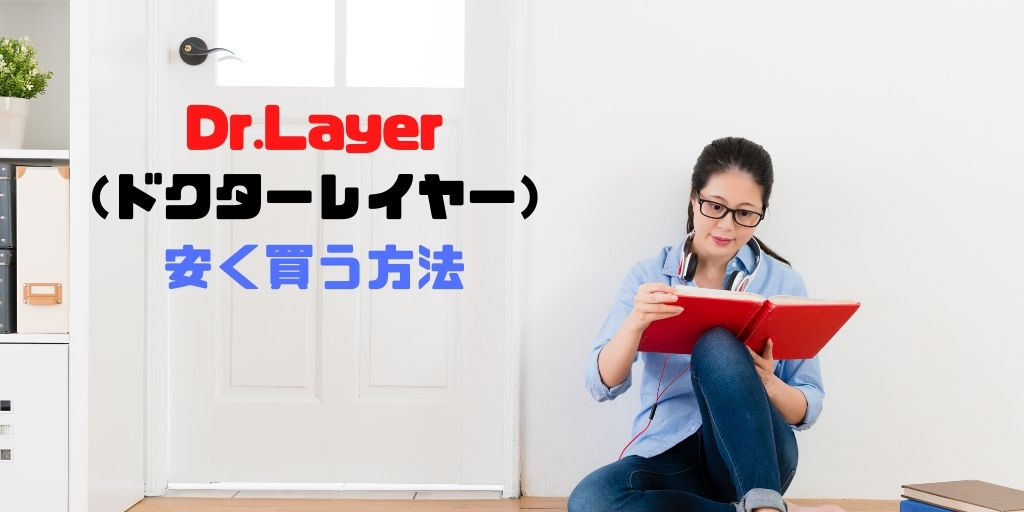 Dr.Layerを安く買う方法