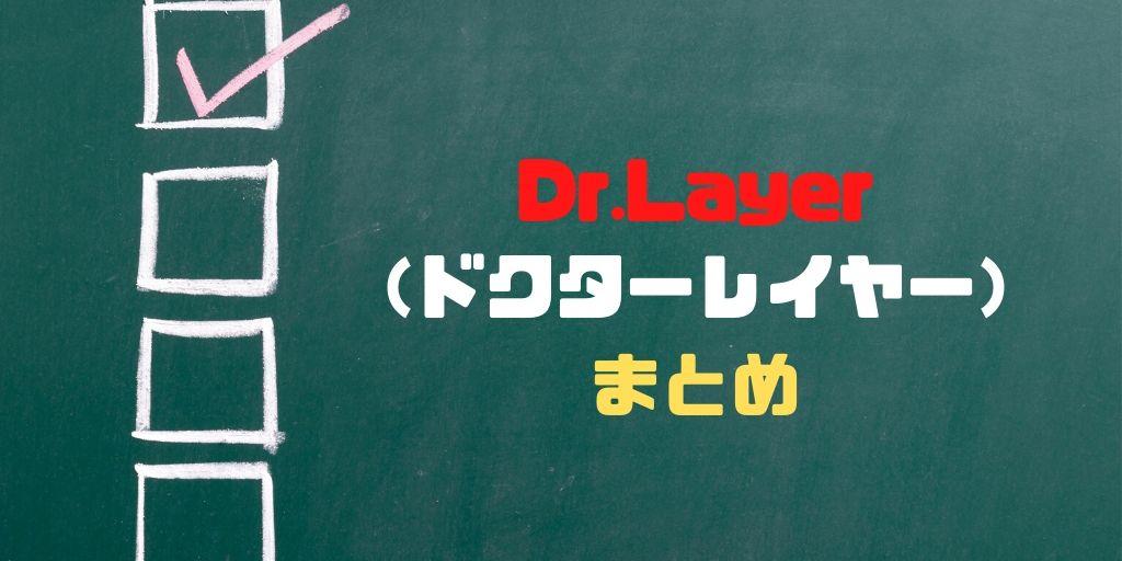Dr.Layerのまとめ