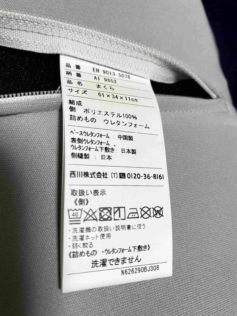 エアー枕の品質表示