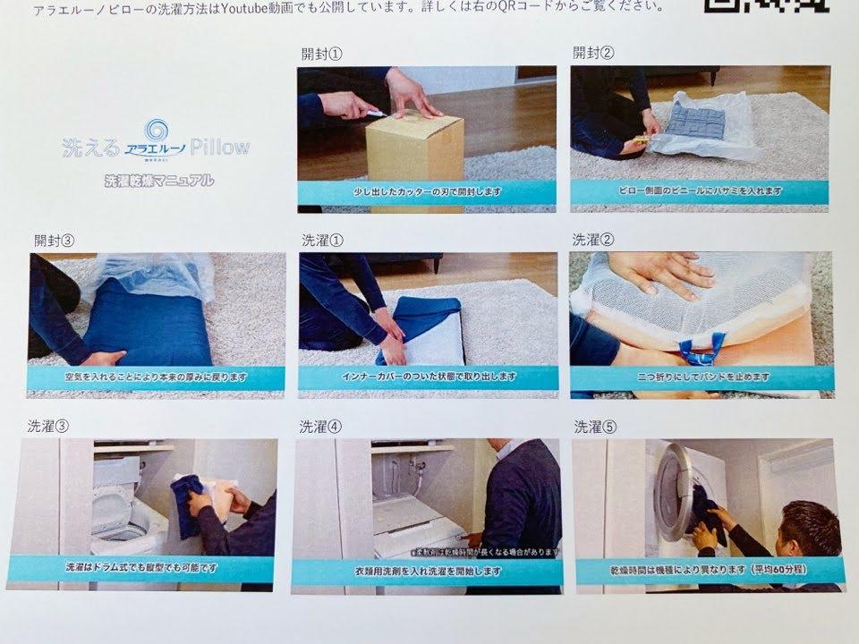 アラエルーノピロー洗い方説明書